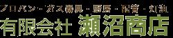 東京都あきる野市のLPガスは瀬沼商店